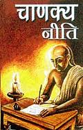 Arthashastra Kautilya